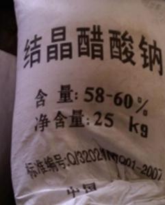 醋酸钠-58%