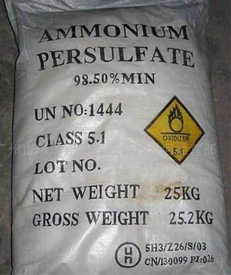 過硫酸銨.1.jpg