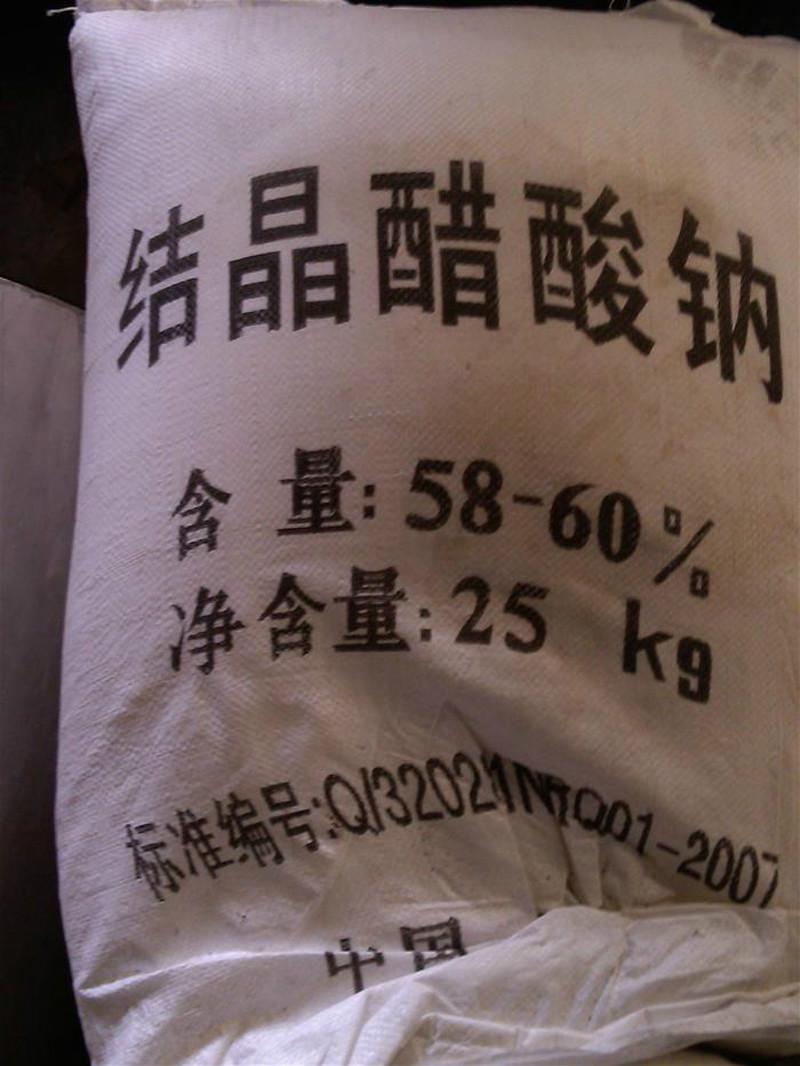 醋酸鈉-58%1.jpg